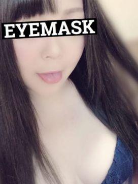 りく|EYE MASK 「アイマスク」で評判の女の子