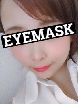 体験入店♡さとみ|EYE MASK 「アイマスク」で評判の女の子