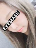 のぞみ♡超ミニマム新人|EYE MASK 「アイマスク」でおすすめの女の子