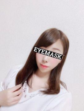 さわ♡透き通る美肌新人|EYE MASK 「アイマスク」で評判の女の子