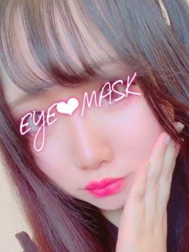 みーな♡現役大学生新人 EYE MASK 「アイマスク」で評判の女の子