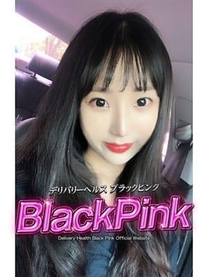 スモモ(Black Pink (ブラックピンク))のプロフ写真1枚目
