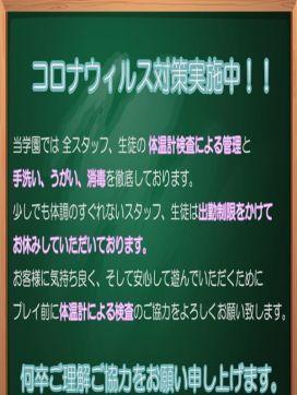 コロナ対策|制服女学園~五反田編~で評判の女の子