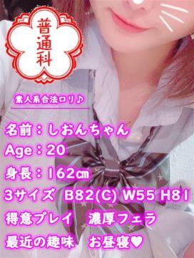 しおんちゃん9/4デビュー♪|制服女学園~五反田編~で評判の女の子