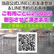 「LINE割」01/16(土) 03:50 | 制服女学園~五反田編~のお得なニュース