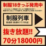 「制服18きっぷ!発売中♪」02/27(土) 00:25 | 制服女学園~五反田編~のお得なニュース