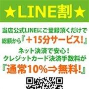 「LINE割」05/18(火) 04:52 | 制服女学園~五反田編~のお得なニュース
