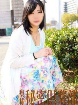 太田 ゆりか|奥様秘密倶楽部で評判の女の子