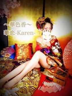華恋【初桜】Karen 華色香でおすすめの女の子