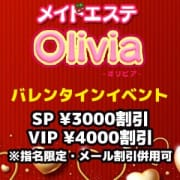 「バレンタインイベント開催♪」03/05(金) 16:22 | メイドエステ Oliviaのお得なニュース