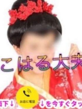 こはる太夫 三重県風俗で今すぐ遊べる女の子