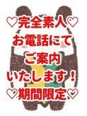 本日新人入店♡期間限定♡|バブリー伊勢志摩でおすすめの女の子