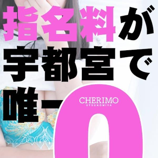 シェリモは指名料0円