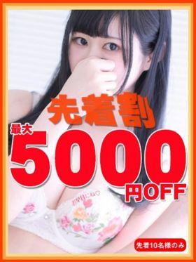 先着割5,000円オフ|栃木県風俗で今すぐ遊べる女の子