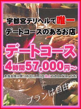 デートコース|栃木県風俗で今すぐ遊べる女の子