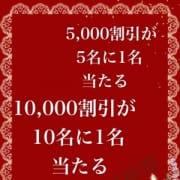 5000円が当たりますヾ(o´∀`o)ノ|DiamondHearts