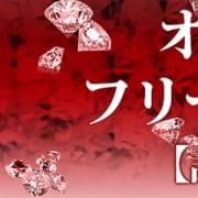 3Pキャンペーン拡大中♪|DiamondHearts