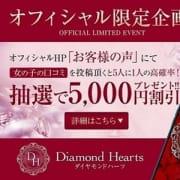 ダブルイベント開催(((o(*゚▽゚*)o)))♪|DiamondHearts