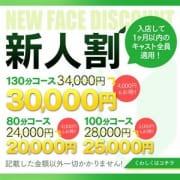 「入店から1ヶ月以内!!Fresh!!新人割り」05/08(土) 05:48 | 姉新地のお得なニュース