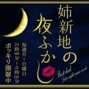 「姉新地で夜ふかし♪80分2万ポッキリイベント☆」05/08(土) 06:18 | 姉新地のお得なニュース