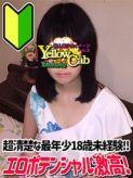 すず|イエローキャブ(Yellow Cab)でおすすめの女の子