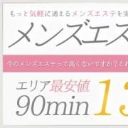 「虜SPAリニューアル!」06/01(火) 16:13 | 虜SPA 恵比寿のお得なニュース