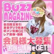 「会員様大募集!!」12/16(水) 13:44   Buzz397のお得なニュース