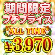 「☆期間限定!プチプライス☆」06/09(水) 13:02   Buzz397のお得なニュース