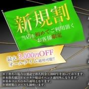「☆【新規割】☆ご新規様【限定】☆」08/04(水) 07:46   当たりスパのお得なニュース