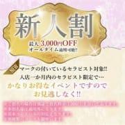 「☆【新人割】☆新人セラピストは超~お得♪♪」08/04(水) 08:16   当たりスパのお得なニュース