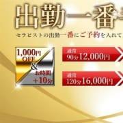 「☆【出勤一番手割】☆超得!!一番手は熱い!!」08/04(水) 09:06   当たりスパのお得なニュース