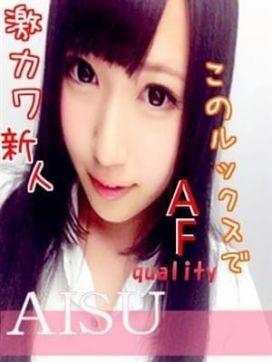 AISU|Campus コスプレ系風俗専門店で評判の女の子