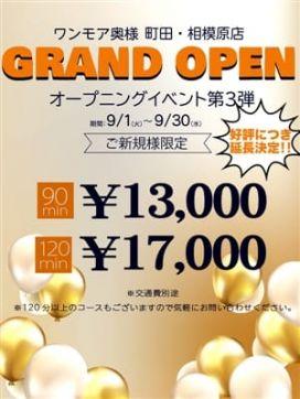 オープンイベント!!|One More 奥様 町田相模原店で評判の女の子