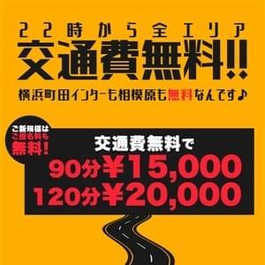 22時からは交通費無料!!