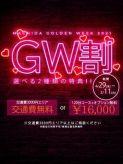 GW割|One More 奥様 町田相模原店でおすすめの女の子