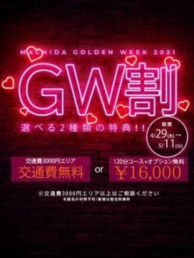 GW割|One More 奥様 町田相模原店で評判の女の子