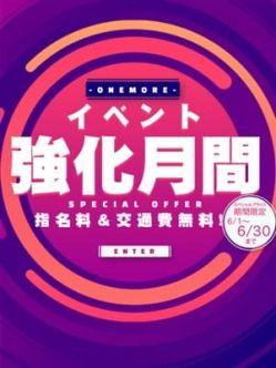 イベント強化月間!!|One More 奥様 町田相模原店でおすすめの女の子