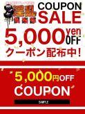 【5000円】クーポンセール!|即イキ淫乱倶楽部 小山店でおすすめの女の子