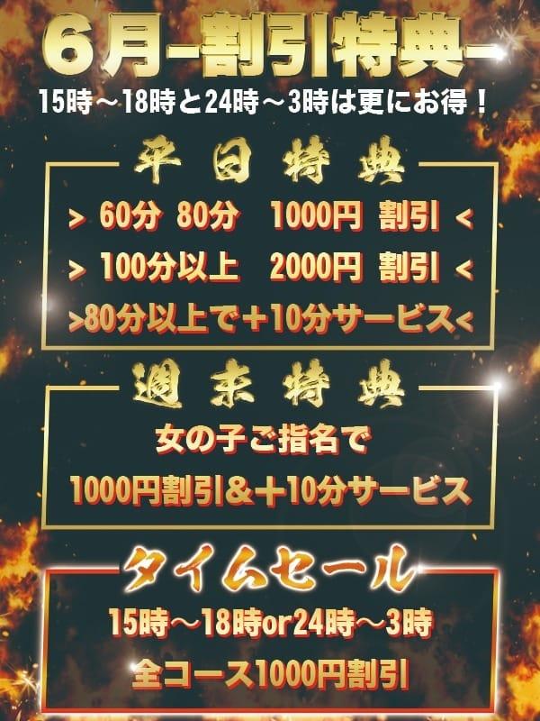 6月新イベント【6月 新イベント】