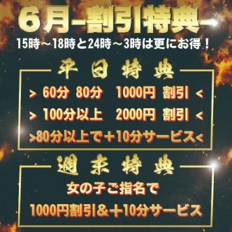 6月新イベント 小山 - 小山風俗