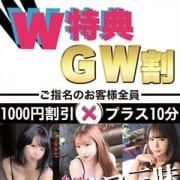 G・WイベントW特典割り!1000円OFF+10分サービス!|即イキ淫乱倶楽部 小山店