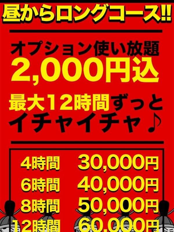デートコース【とうとう新設★デートコース!】