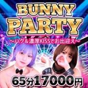 ◆◆◆BunnyParty開催♪◆◆◆|ドMなバニーちゃん水戸