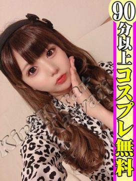 すずらん|KiraKira☆Kawaiiで評判の女の子
