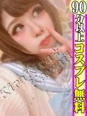 みむ|KiraKira☆Kawaiiでおすすめの女の子