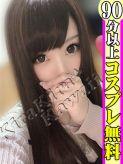 みおん|KiraKira☆Kawaiiでおすすめの女の子