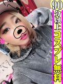 くるみ|KiraKira☆Kawaiiでおすすめの女の子