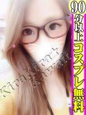 もも|KiraKira☆Kawaiiでおすすめの女の子