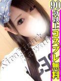 めい|KiraKira☆Kawaiiでおすすめの女の子