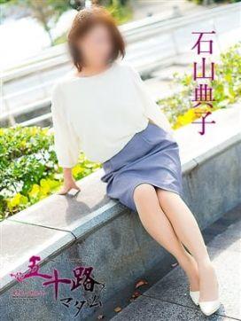 石山典子|五十路マダム 呉店(カサブランカグループ)で評判の女の子